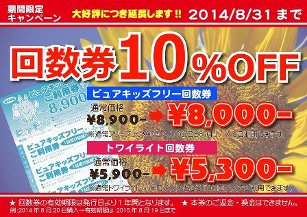 回数券10%OFF201408summer_01