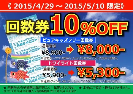 回数券10%OFF2015April02_03