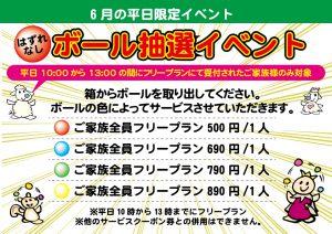 広島ボール抽選会
